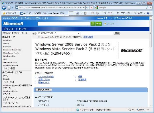 Windows Vista SP2のダウンロード