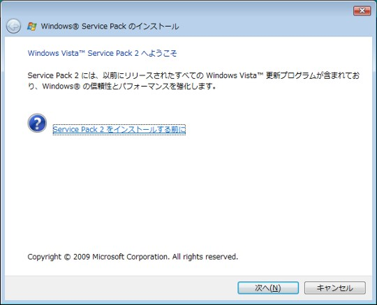 Windows Vista SP2 RCのダウンロード